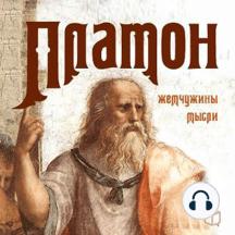 Plato: Pearls of Wisdom [Russian Edition]