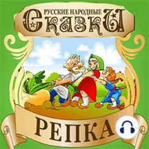 Repka [Russian Edition]