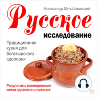 Russian Research [Russian Edition]
