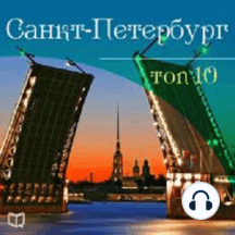 Saint-Petersburg. Top-10 [Russian Edition]