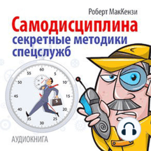 Self-discipline [Russian Edition]: Secret techniques of special service