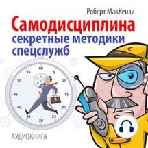 Self-discipline [Russian Edition]: Secret techniques of special service