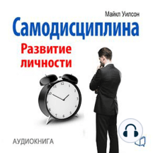 Self-Discipline: Personal Growth [Russian Edition]