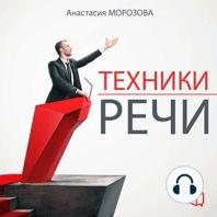 Speech Techniques [Russian Edition]