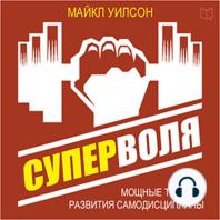 Superwill [Russian Edition]
