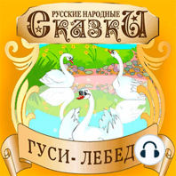 Swan Geese [Russian Edition]