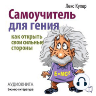 Teach Yourself to Be a Genius, The [Russian Edition]