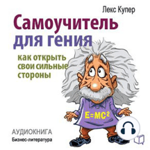 Teach Yourself to Be a Genius, The [Russian Edition]: How to Open Your Strengths