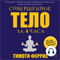 4 Hour Body, The [Russian Edition]