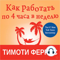 4-Hour Workweek, The [Russian Edition]