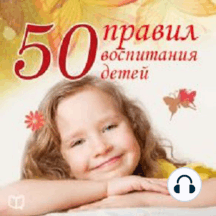 50 Main Rules of Parenting, The [Russian Edition]