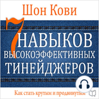 7 Habits of Highly Effective Teens, The [Russian Edition]
