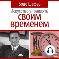 The Art of Time Management [Russian Edition]