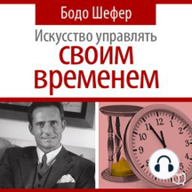 Art of Time Management, The [Russian Edition]