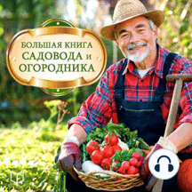 Big Book of Gardeners, The [Russian Edition]
