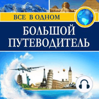 The Big Guide [Russian Edition]