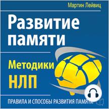 Development of Memory: NLP Techniques, The [Russian Edition]