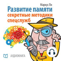 Development of Memory, The [Russian Edition]