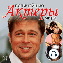 Greatest Actors of the World, The [Russian Edition]