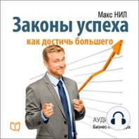 Laws of Success, The [Russian Edition]