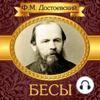 Possessed, The [Russian Edition]