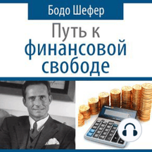 Road To Financial Freedom, The [Russian Edition]: Earn Your First Million in Seven Years: What Rich People Do and Poor People Do Not to Become Rich