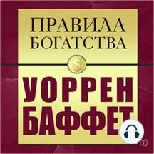 Rules of Wealth. Warren Buffett, The [Russian Edition]