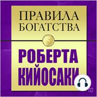Rules of Wealth: Robert Kiyosaki, The [Russian Edition]