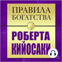 Rules of Wealth: Robert Kiyosaki, The [Russian Edition]