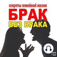 The Secrets of Happy Marriage [Russian Edition]