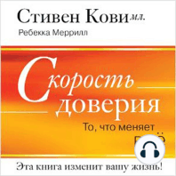 SPEED of Trust, The [Russian Edition]