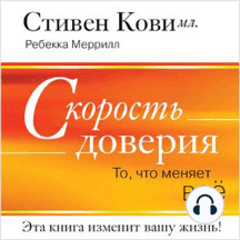 SPEED of Trust, The [Russian Edition]: The One Thing that Changes Everything