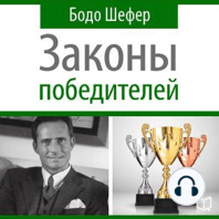 The Winners Laws [Russian Edition]: 30 Absolutely Unbreakable Habits of Success: Everyday Step-by-Step Guide to Rich and Happy Life
