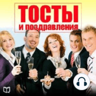 Toasts and Congratulations [Russian Edition]