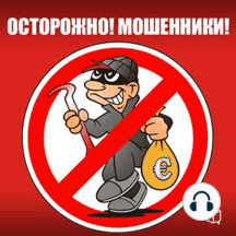Watch out! Froudsters! [Russian Edition]