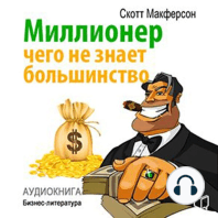 Who Are Millionaires? [Russian Edition]