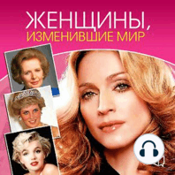 Women Who Changed the World [Russian Edition]