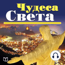 Wonders of the World. Top-100. [Russian Edition]