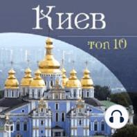 Kiev. Top-10
