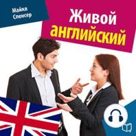 Fluent English