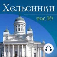 Helsinki. TOP-10