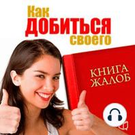 Book of Complaints