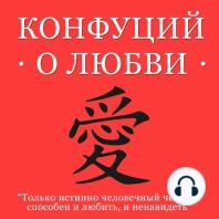 Confucius About Love