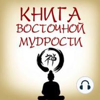 Book of Eastern Wisdom