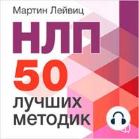 NLP: 50 Best Practices