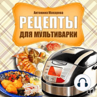 Recipes for Multicooker