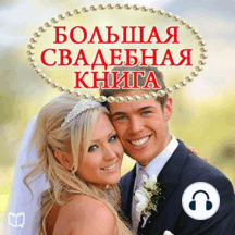 The Great Wedding Book