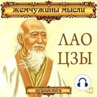 Lao Tzu: Pearls of Wisdom