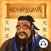Confucius. Pearls of Thought