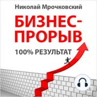 Business Breakthrough 100% Result
